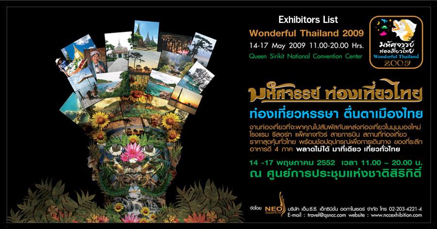 มหัศจรรย์ท่องเที่ยวไทย
